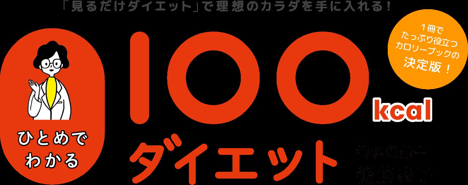ひとめでわかる 100kcalダイエット 管理栄養士 後藤恭子