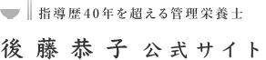タニタの社員食堂の初代管理栄養士後藤恭子の公式ブログ